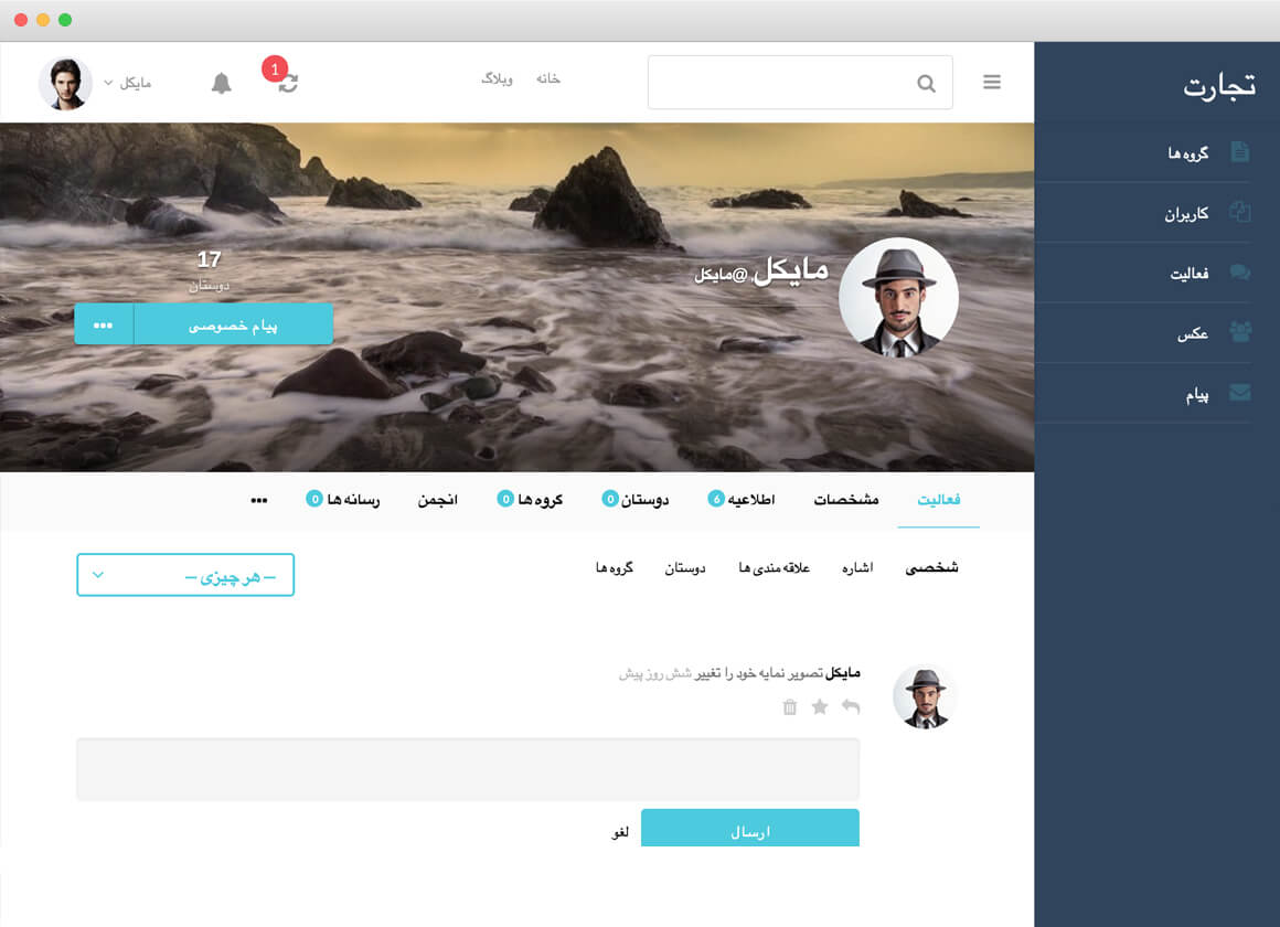 Boss : Responsive WordPress Theme + BuddyBoss Platform